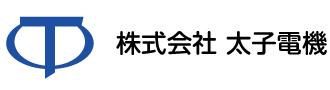 株式会社 太子電機
